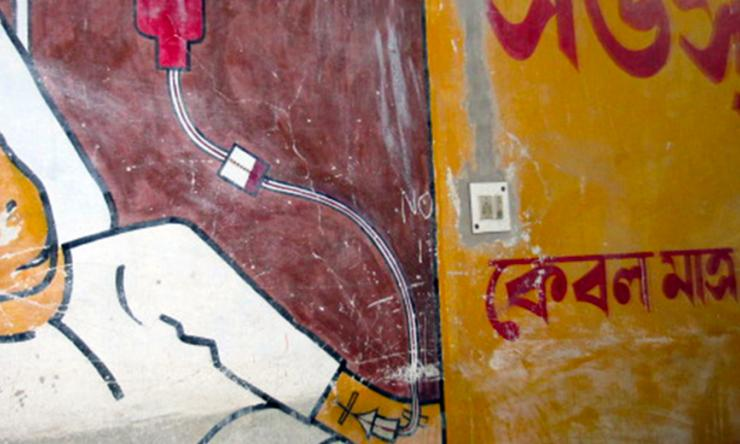 Mural on a wall in Bolpur (East Bengal) depicting a patient receiving IV fluids.
